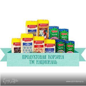 Продуктовая корзина ТМ «Националь» и книга рецептов