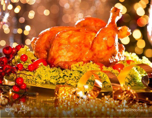 Ваше любимое новогоднее блюдо