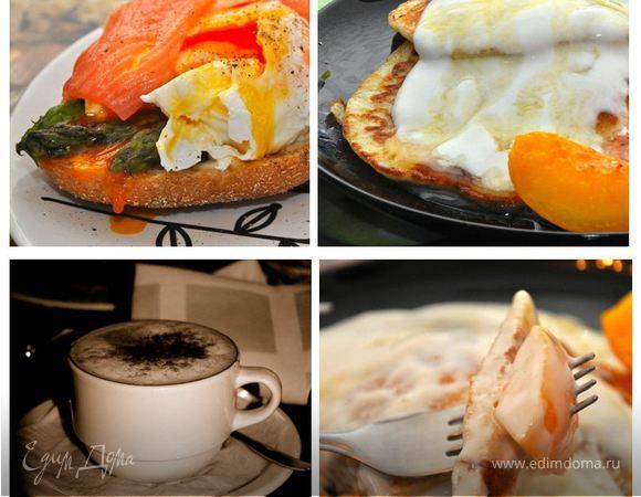 Лучший завтрак для любимой (Спаржа, пашот и лососина, Грушевые блинчики с йогуртом и медом)