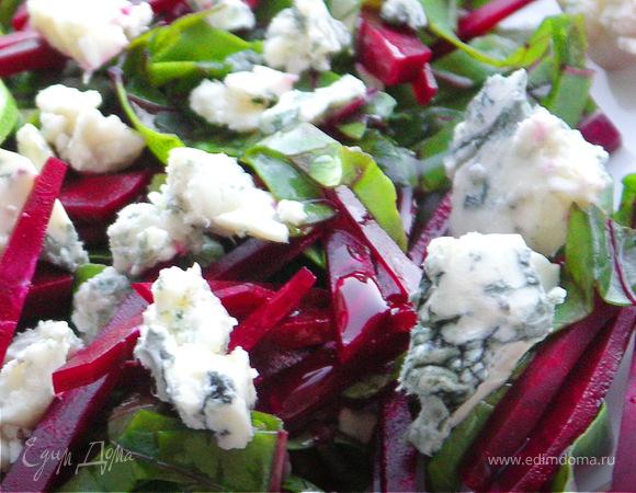 Салат из молодой свеклы и голубого сыра.