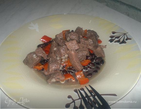 Говядина в вине + сладкий обжареный перец и черная фасоль