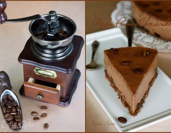 Нежный десерт от Мишель (Mocha Prunes Cheesecake)