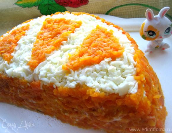 """Салат """"Апельсиновая долька"""""""