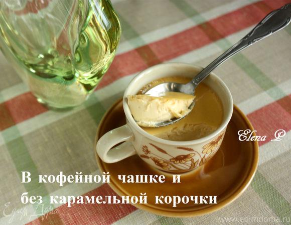 Крем-брюле с медом и розмарином