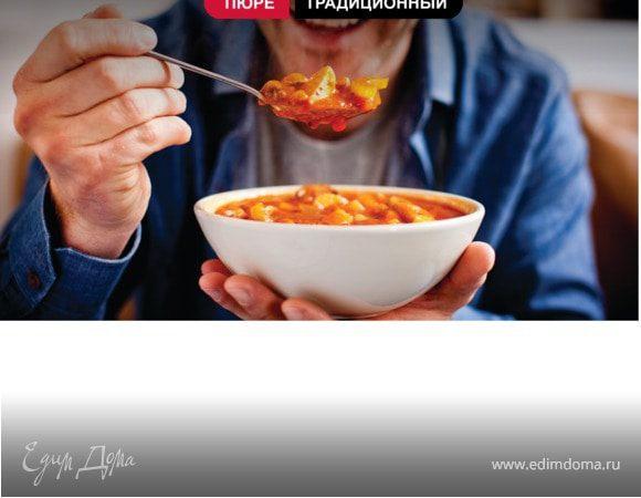 Суп-пюре или все же традиционный?
