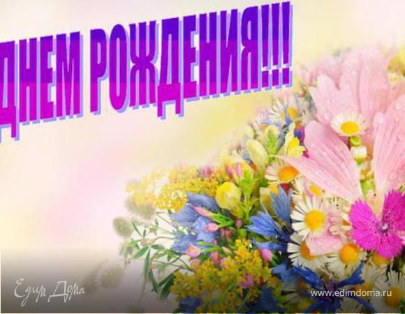 Юлечка (Julia Z), с Днем Рождения!!!
