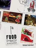 Венгерский ужин в ресторане Food Embassy – 4 декабря