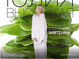 Книга Юлии Высоцкой «Стройные завтраки»