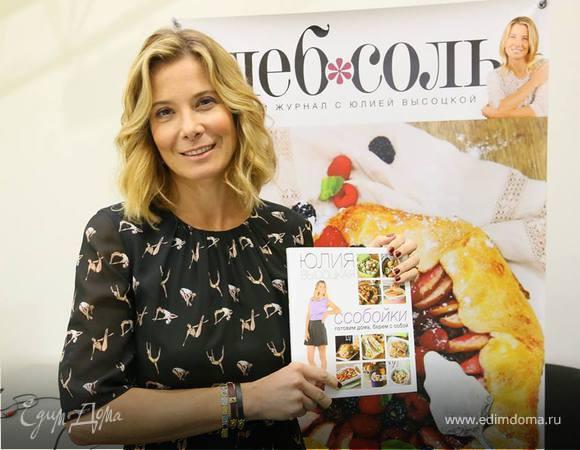 10 декабря Юлия Высоцкая представит книгу «Ссобойки» в «Новом книжном» на Сухаревской