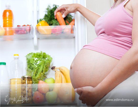 Питание будущей мамы: с удовольствием для себя, малышу во благо
