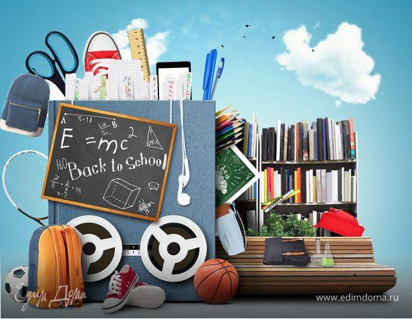 Спецпроект «Школьная пора»: рецепты, полезные советы и конкурсы!