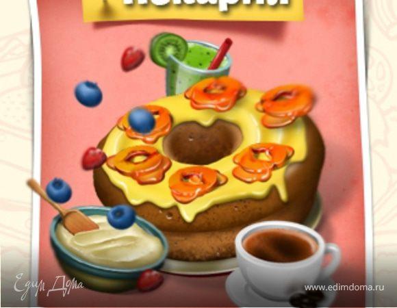 «Кухонная лихорадка»: четвертый этап — кафе «Пекарня»