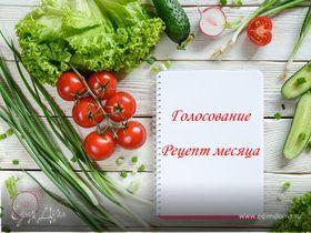 Голосование «Рецепт месяца»!