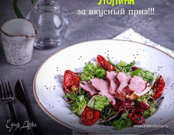 Приз за победу в конкурсе рецептов от ТМ «Утолина»: готовим блюда из утки