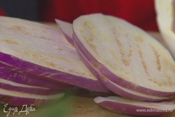 Баклажан нарезать тонкими пластинами толщиной 0,3 см, присыпать солью и оставить на 30 минут.