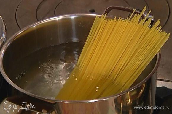 Спагетти отварить в подсоленной воде согласно инструкции на упаковке, затем воду слить и сохранить.