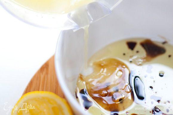 Приготовить заправку: оливковое масло соединить с лимонным соком и бальзамическим уксусом, добавить соль и перец, все перемешать.
