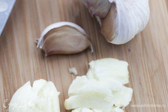 Зубчики чеснока раздавить плоской стороной ножа и почистить.