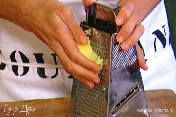 Картофель отварить в мундире, почистить и натереть на крупной терке.