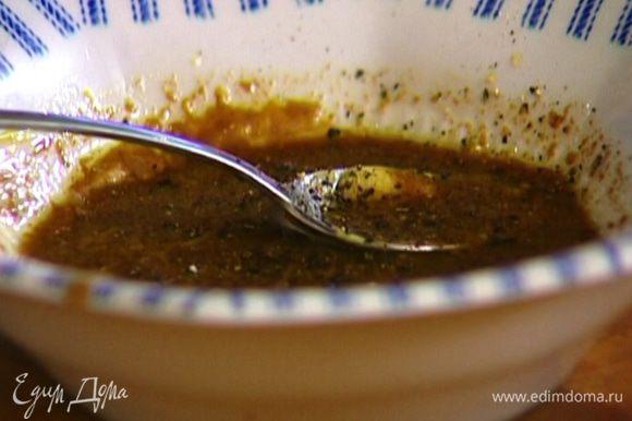 Приготовить заправку: горчицу перемешать с оливковым маслом и бальзамическим уксусом, посолить и поперчить.