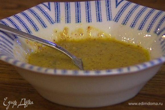 Приготовить заправку, соединив 3 ст. ложки оливкового масла, горчицу, уксус, добавить щепотку молотого перца и все перемешать.