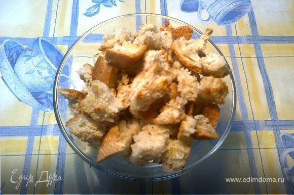 Домашние сухарики. Хлеб порвать руками, немного посолить, сбрызнуть оливковым маслом и подзолотить в духовке.