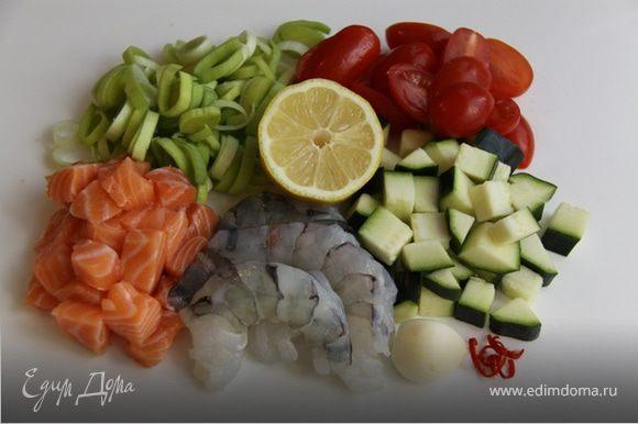 1. Режем лосось на небольшие кубики, томату пополам, порей кольцами. Очищаем креветки от панциря, мелко рубим чили перец.
