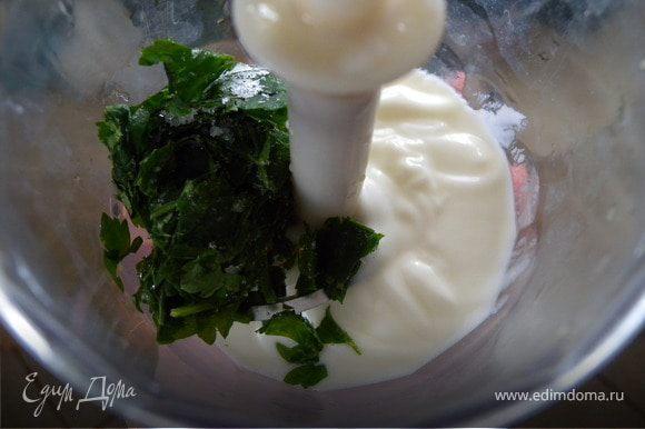 Соус. Взбить или просто смешать йогурт с петрушкой.