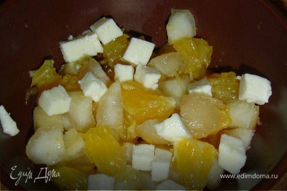 Мякоть груши, половину апельсина нарезаем небольшими кубиками, также поступаем и с брынзой (брынза должна быть малосоленой, практически пресной), и аккуратно перемешиваем.
