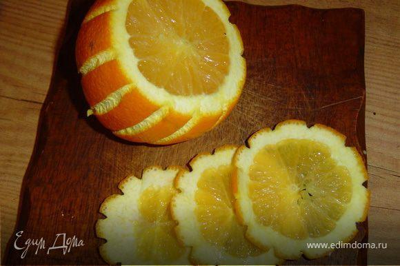 Апельсин нарезаем кружочками.