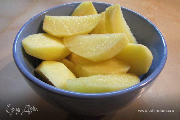 Картофель почистить и нарезать крупными дольками