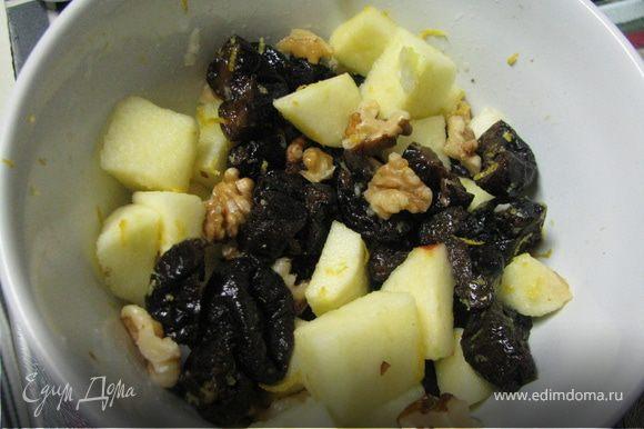 Чернослив если домашний то залить горячей водой, чтобы размочить. Отжать и нарезать кусочками. Яблоко очистить, мякоть нарезать кубиками, смешать с орехами,цедрой лимона и черносливом, сбрызнуть лимонним соком.