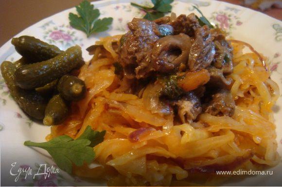 Сервируем: выкладываем на тарелку капусту, сверху горкой сердца- украшаем корнишонами и зеленью. Приятного аппетита!