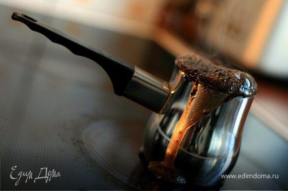 Сварить в турке кофе, хорошенько процедить, оставить остывать. Если у вас есть кофемашина - отлично, она вам и процедит лучше.