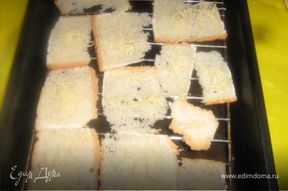 Готовим хлебные чипсы. Замороженный хлеб режем тонко, выкладываем на противень, посыпаем тертым сыром и подсушиваем.