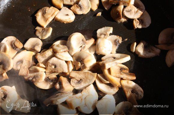 Тоже делаем с грибами. Жарим их чуть-чуть. 2 минуты с каждой стороны.
