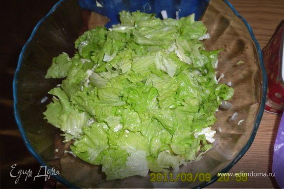 порвать руками салат и добавить