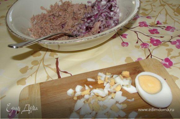 Слить сок из баночки с тунцом и вилкой измельчить его. Почистить лук и мелко его порубить. Сварить яйцо, остудить и так же мелко порубить.