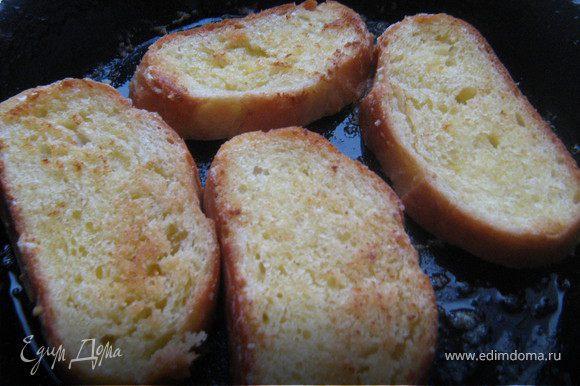 В сковороде разогреть сливочное масло и обжарить белый хлеб с двух сторон,до румяной корочки,посыпать готовые гренки измельчённым чесноком,дать не много остыть и нарезать гренки кусочками.