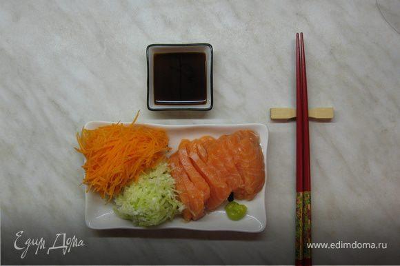 Сервируем: выкладываем рыбу, редьку, морковь, васаби и подаем с соевым соусом. И наслаждаемся...