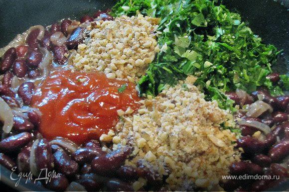 К фасоли добавляем соус, смесь из рубленной зелени с орехом, специи.