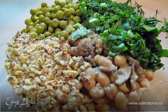 Соеденить фосоль с грибами с зеленью, орехом, зеленым горошком, посолить, поперчить, заправить маслом