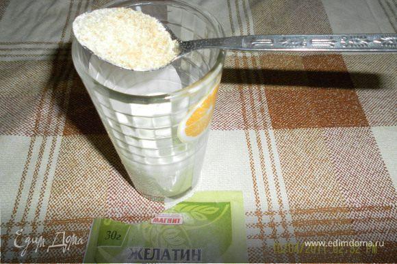 в половине стакана молоко растворить 1ч ложку желатина и оставить на 40 минут