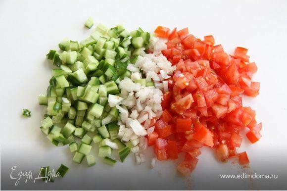 1. Режем мелкими кубиками помидор, огурец, шалот. Рубим мелко базилик.