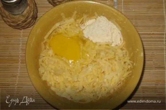 Соединим картофель и сыр, добавим 1 яйцо, муку, перец и соль.