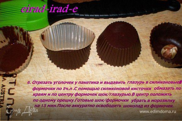 Отрезать уголочек у пакетика и выдавить глазурь в силиконовые формочки по 2ч.л.С помощью силиконовой кисточки обмазать по краям и по центру формочек шок/глазурью.В центр положить по одному орешку.Готовые шок/формочки убрать в морозилку на 15 мин.После аккуратно освободить шоколад из формочек