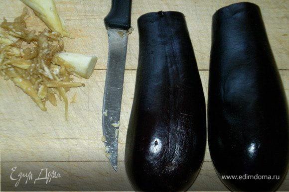 С помощью ножа,винтообразными кругами делать углубление и очищать внутренности баклажана.Насыпать туда соль и оставить на 10 минут ,чтобы ушло горечь. Длина и углубления баклажана должна соответствовать длине ножа.
