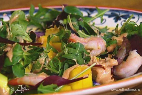 Базилик порвать руками и посыпать салат, полить сметанной заправкой и слегка перемешать.
