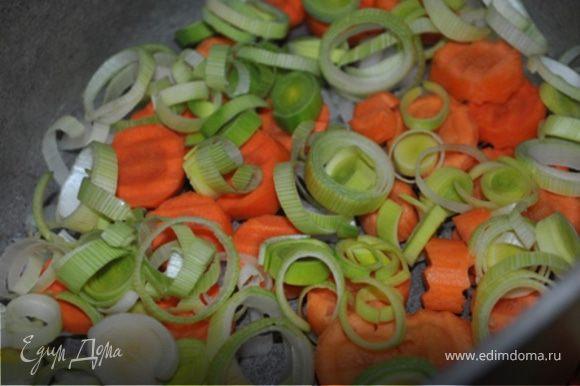 В жаростойкую кастрюлю положить половину лука, моркови, порея, посолить