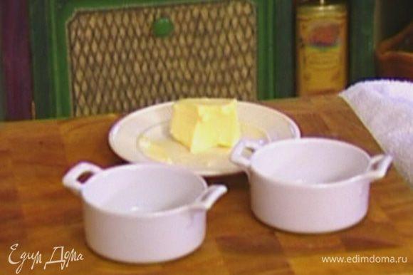 Две небольшие керамические формочки смазать сливочным маслом.